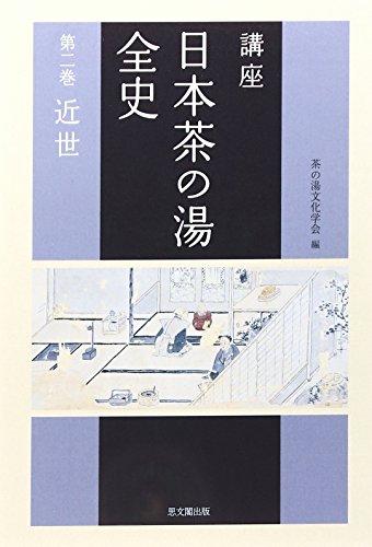 講座 日本茶の湯全史 第2巻 近世の詳細を見る