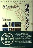 怪物「ジャパン」―51年目の真実