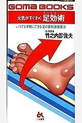 元気がすぐわく足効術―いつでも手軽にできる足の裏刺激健康法 (ゴマブックス) 単行本