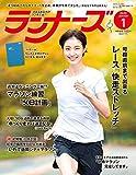 月刊ランナーズ2020年1月号 (付録ランナーズダイアリー)