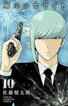 魔法少女サイト 第01-10巻 [Mahou Shoujo Site vol 01-10]