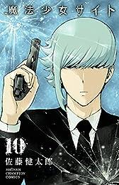 魔法少女サイト 10 (Championタップ!)