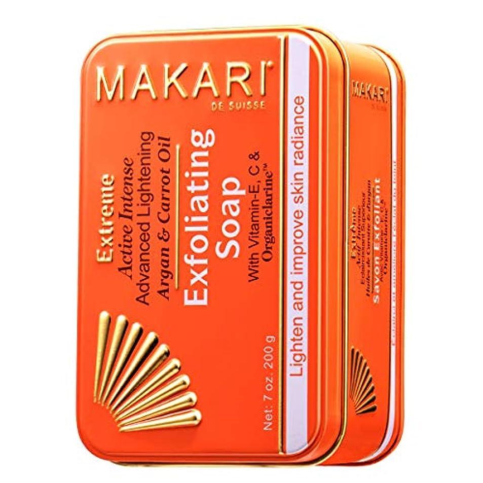 褐色騒乱肉屋MAKARI エクストリームキャロット&アルガンオイル固形石鹸 7オンス− オーガニックラリン配合のアンチエイジング石鹸は古い角質を落とし肌を明るくします − 黒いシミ、ニキビ跡、日焼けによるシミ、色素過剰のホワイトニングトリートメント