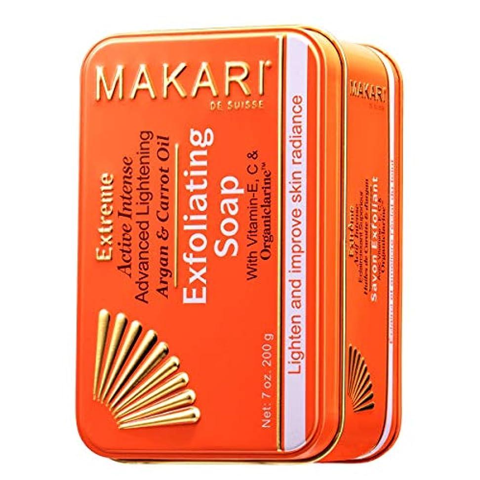 考えた首謀者倍増MAKARI エクストリームキャロット&アルガンオイル固形石鹸 7オンス− オーガニックラリン配合のアンチエイジング石鹸は古い角質を落とし肌を明るくします − 黒いシミ、ニキビ跡、日焼けによるシミ、色素過剰のホワイトニングトリートメント