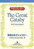 The Great Gatsby 華麗なるギャッツビー (ゴマ英語文庫セレクション)