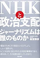 NHKと政治支配―ジャーナリズムは誰のものか
