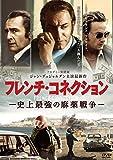 フレンチ・コネクション~史上最強の麻薬戦争 [DVD]