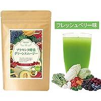 【初回限定】プラセンタ酵素グリーンスムージー1袋(フレッシュベリー味)