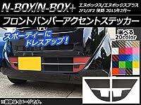 AP フロントバンパーアクセントステッカー カーボン調 ホンダ N-BOX/N-BOX+ JF1/JF2 後期 2015年02月~ シルバー AP-CF559-SI 入数:1セット(2枚)