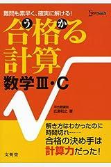 合格る計算数学Ⅲ・C (シグマベスト) 単行本