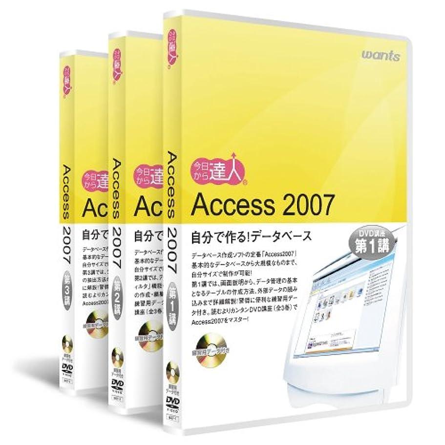 石膏間欠パイプラインAccess2007 :DVD講座3巻(前中後)セット