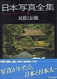 日本写真全集 (9) 民俗と伝統