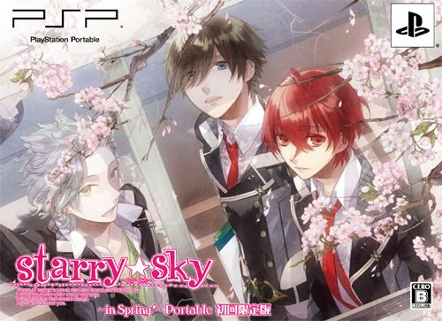Starry☆sky ~in Spring~ ポータブル (限定版) - PSP