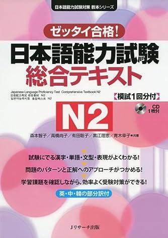 日本語能力試験 総合テキストN2 (日本語能力試験対策教本シリーズ)