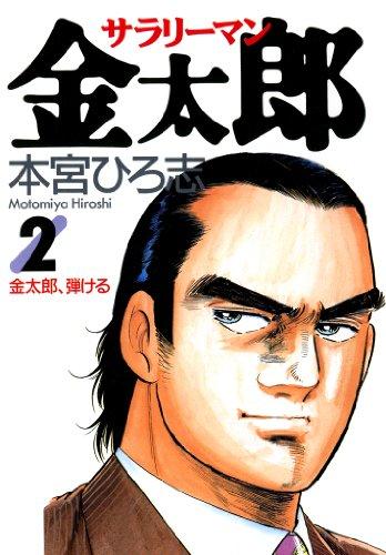 サラリーマン金太郎 第2巻 | 本...