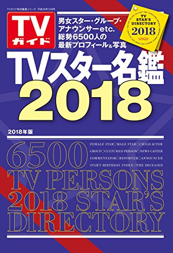 TVスター名鑑2018