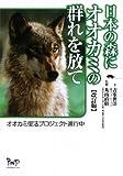 日本の森にオオカミの群れを放て―オオカミ復活プロジェクト進行中