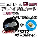 ソフトバンク プリペイド データ 通信 SIM カード 4G 高速 50GB/月(二年間有効、E8372USBルーター付き、CarWiFi)