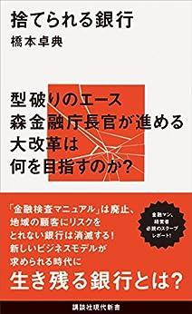 [橋本卓典]の捨てられる銀行 (講談社現代新書)