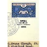 切手帖とピンセット 1960年代グラフィック切手蒐集の愉しみ