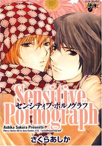 センシティブ・ポルノグラフ (JUNEコミックス ピアスシリーズ)