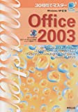 30時間でマスター Office2003