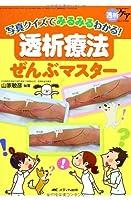 透析療法ぜんぶマスター: 写真クイズでみるみるわかる! (透析ケア2013年冬季増刊)