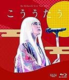 "Ko Shibasaki Live Tour 2015 ""こううたう""(Blu-ray初回完全生産限定盤)"