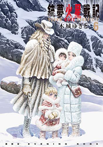 銃夢火星戦記 第01-06巻 [Gunnm Kasei Senki vol 01-06]