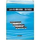 イズミ 交換用替刃(内刃)IZUMI SI-V55
