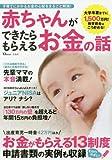 赤ちゃんができたらもらえるお金の話 (TJMOOK)