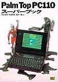 Palm Top PC110スーパーブック