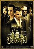 狼の街 [DVD]