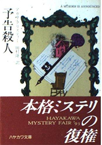 予告殺人 (ハヤカワ・ミステリ文庫 (HM 1-7))の詳細を見る