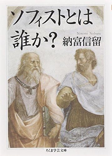 [画像:ソフィストとは誰か? (ちくま学芸文庫)]
