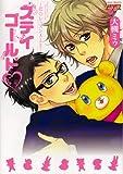 ステイゴールド‾恋のレッスンAtoZ (ジュネットコミックス ピアスシリーズ 8)