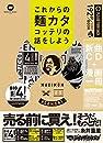 これからの麺カタコッテリの話をしよう―新曲CD+漫画一冊 ([バラエティ])