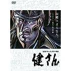 健さん [DVD]