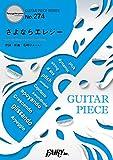 ギターピースGP274 さよならエレジー / 菅田将暉  (ギターソロ・ギター&ヴォーカル)~日本テレビ系日曜ドラマ「トドメの接吻(キス)」主題歌 (GUITAR PIECE SERIES)