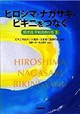 ヒロシマ・ナガサキ・ビキニをつなぐ―焼津流平和の作り方〈2〉