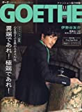 GOETHE(ゲーテ) 2016年 11 月号 [雑誌]