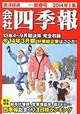 会社四季報 2014年1集 新春号 [雑誌]