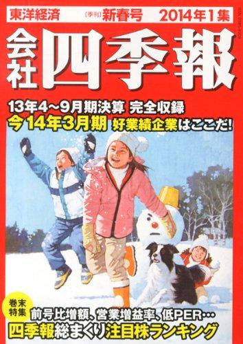 会社四季報 2014年1集 新春号 [雑誌]の詳細を見る