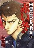 由良COLORS 4 (ヤングキングコミックス)