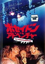 【動画】ポセイドン・アドベンチャー(1972年公開)
