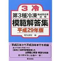 第3種冷凍機械責任者試験模範解答集 平成29年版