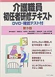 介護職員初任者研修テキスト[第3版]: DVD・確認テスト付