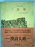 漢詩大系〈第14〉杜牧 (1965年)
