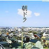 朝ドラ~NHK連続テレビ小説テーマ集~