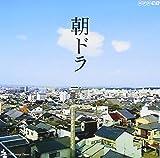 朝ドラ~NHK連続テレビ小説テーマ集~を試聴する